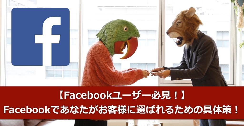 【Facebookユーザー必見!】Facebookであなたがお客様に選ばれるための具体策!