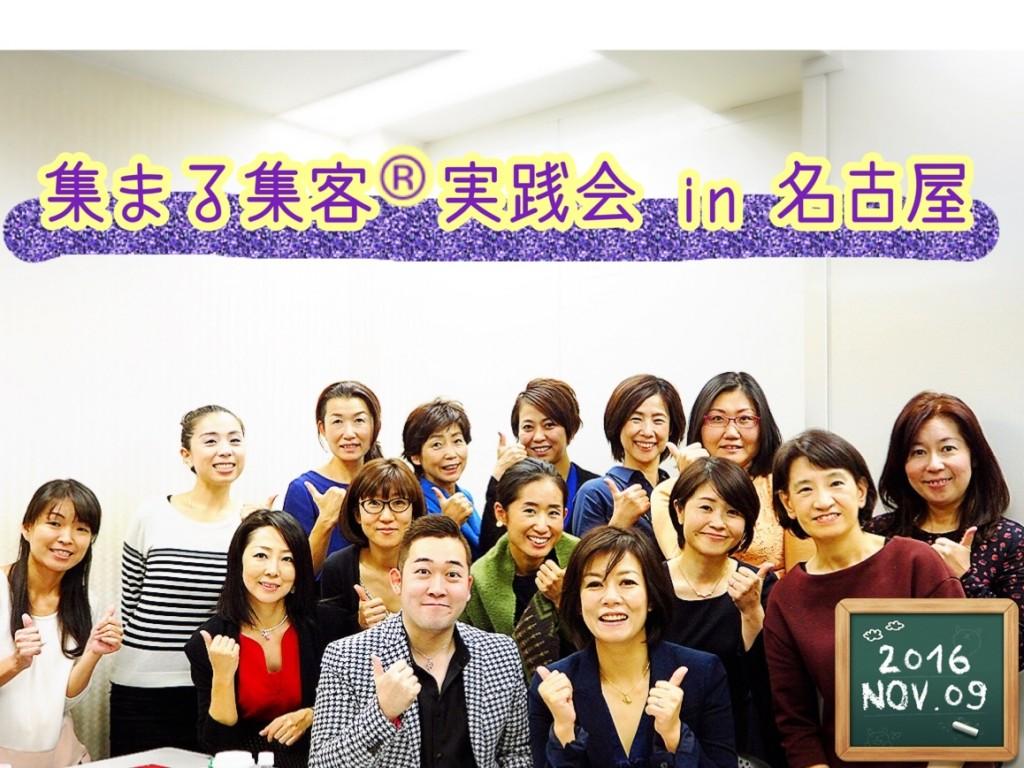 10月は2名が月商7桁到達!名古屋の起業家の勢いが止まりません!
