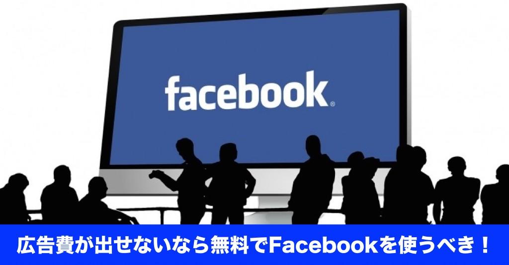 広告費が出せないなら無料でFacebookを使うべき!