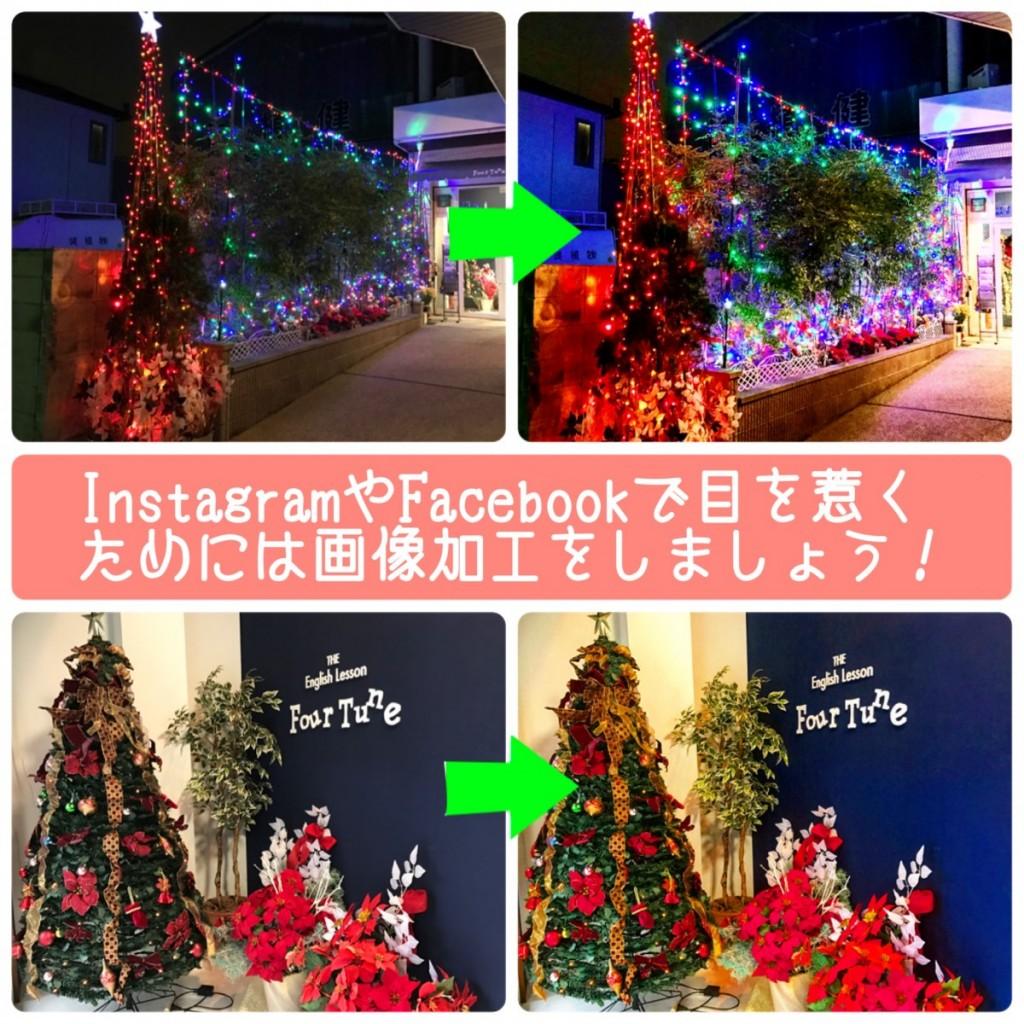 InstagramやFacebookで目を惹くためには画像加工をしましょう!