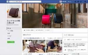 山本鞄Facebookページ