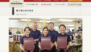 山本鞄:想いを伝えるホームページとブログ