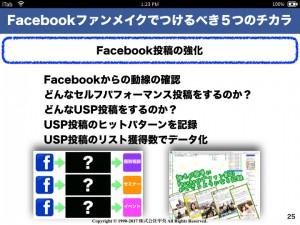 集まる集客Facebookファンメイクトレーニング.025