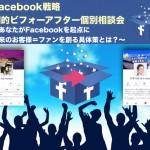 Facebook戦略劇的ビフォーアフター個別相談会