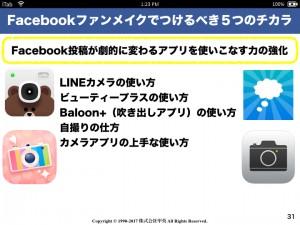 集まる集客Facebookファンメイクトレーニング.031