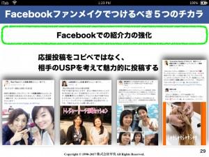 集まる集客Facebookファンメイクトレーニング.029