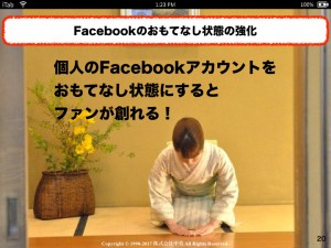 集まる集客Facebookファンメイクトレーニング.020