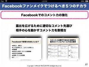 集まる集客Facebookファンメイクトレーニング.027