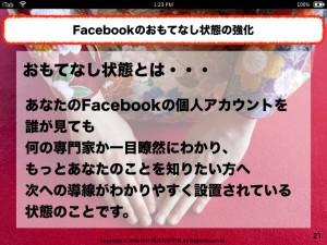 集まる集客Facebookファンメイクトレーニング.021