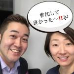 【矢澤功師さんのFacebook集客セミナーに参加して】スポーツレゴートレーナー 松川ちづるさん