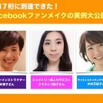 月商7桁に到達できた3名のFacebookファンメイク戦略の実例大公開!