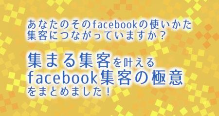 facebook集客の極意