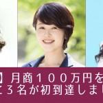 【速報】月商100万円を超える売上に3名が初到達しました!