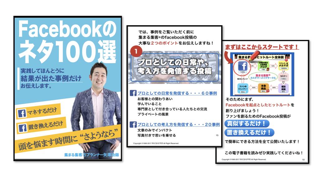 Facebook 081.001