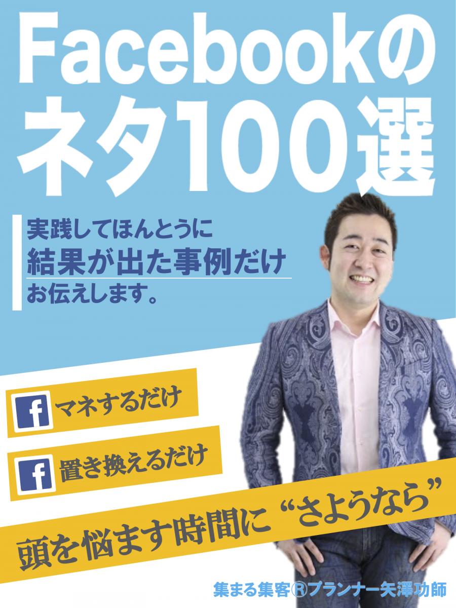 facebookのネタ100選H