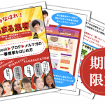 大阪弁で楽しく集まる集客を学べちゃう!電子書籍「やってみなはれ!集まる集客! 一番簡単なfacebookブログメルマガの始めかた」をプレゼント!