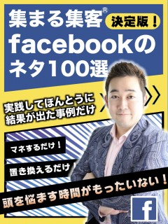 20171204 facebookのネタ帳100選.001