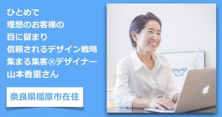 集まる集客®︎デザイナー山本香里さん
