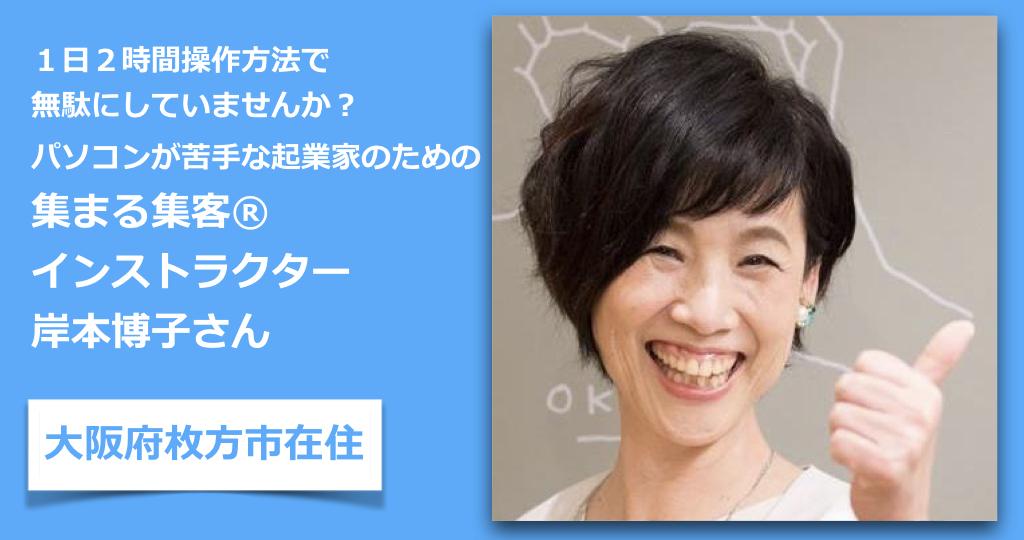 集まる集客®︎インストラクター岸本博子さん【新しいビジネスで活動1ヶ月で月商7桁に到達!】