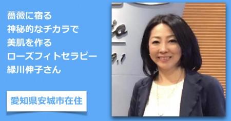 ローズフィトセラピー緑川伸子さん