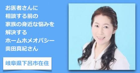 ホームホメオパシー 奥田真紀さん