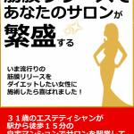 水野志音さんの最新電子書籍:「筋膜リリースであなたのサロンが繁盛する」