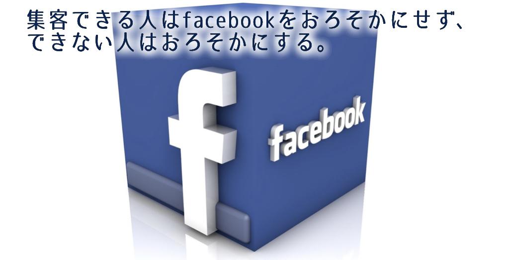 Facebook 42.001