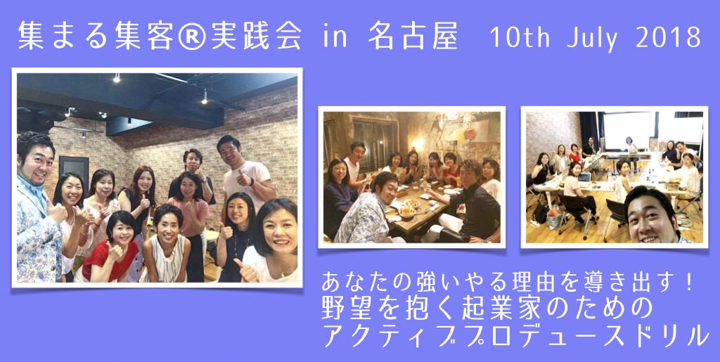 あなたの強いやる理由を導き出す!野望を抱く起業家のためのアクティブプロデュースドリル〜2018年7月度集まる集客®︎実践会 in 名古屋を開催しました!〜