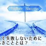 独立起業して失敗しないためにまずすべきこととは?