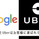 なぜgoogleとUberはお客様に選ばれているのか?