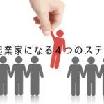 選ばれる起業家になる4つのステップとは?【保存版】